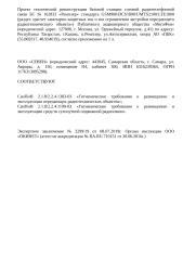 Проект СЭЗ к ЭЗ 3299 - БС 162833 «Ремплер».doc
