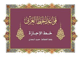 كراسة خط الاجازة - الخطاط حميد السعدي.pdf