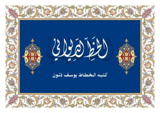 كراسة الخطاط يوسف ذنون في الخط الديواني.pdf