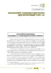 แนวการจัดทำและการเสนอร่างกฎหมายตามม.77.pdf