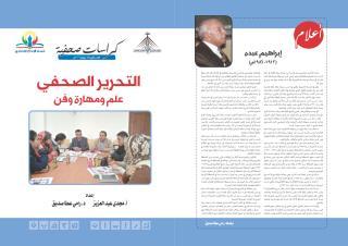 التحرير الصحفي.pdf